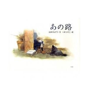 この世界で一番大切なことを、きみは教えてくれた…孤独な少年と三本足の犬との出会い、魂の絆の物語。画家...