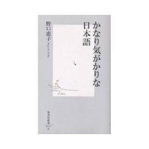 日本語ブームが起きて久しいのに、ちまたで聞こえる人々の日本語はなぜヒドイ状態のままなのだろう?敬語や...