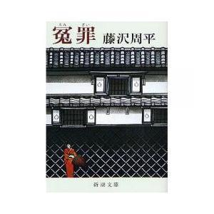日本の小説 / 冤罪/藤沢周平