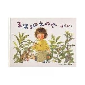 絵本 / まほうのえのぐ/林明子/子供/絵本