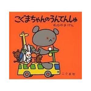 絵本 / こぐまちゃんのうんてんしゅ/わかやまけん/子供/絵本