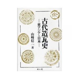 中国社会科学院考古研究所・韓国国立文化財研究所と奈良文化財研究所との共同研究のなかで中・韓・日三国の...