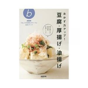 おかず力アップ豆腐・厚揚げ・油揚げ/レシピ