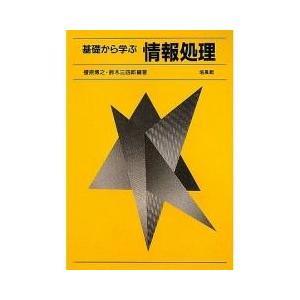 パソコン・周辺機器 / 基礎から学ぶ情報処理/榎原博之/鈴木三四郎