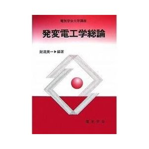 工学 / 発変電工学総論/財満英一