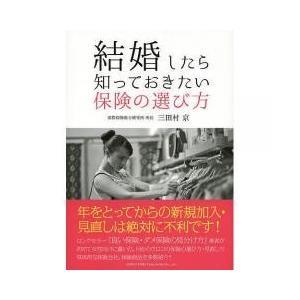 ロングセラー『良い保険・ダメ保険の見分け方』著者が初めて女性向けに書いた、目からウロコの保険の選び方...