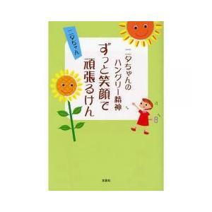 少女時代のいじめは負けん気で乗り越え、お日様のように輝く笑顔は、亡き夫や子供たち、周囲の人たちの支え...