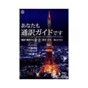 外国人に喜ばれる寺社仏閣・名所の知識はもちろん、日本の文化・社会的なトピックも多数掲載しています。英...