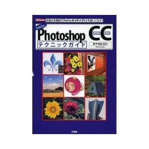 グラフィックス・DTP・音楽 / Adobe Photoshop CCテクニックガイド 定番の多機能...