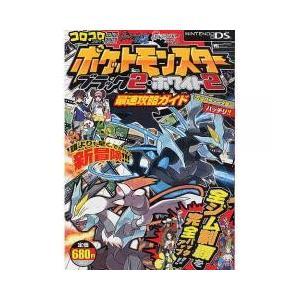 ポケットモンスターブラック2・ホワイト2最速攻略ガイド/ゲーム
