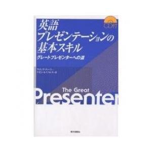 三菱商事、三菱電機、NTTコミュニケーションズ、NTTドコモなどで実施された国際プレゼンテーションス...