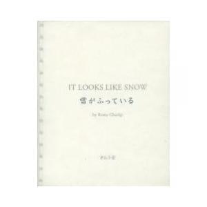 雪がふっている/レミー・シャーリップ/青木恵都