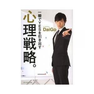 一瞬でYESを引き出す心理戦略。/DaiGo