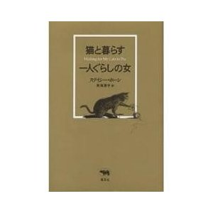 外国の小説 / 猫と暮らす一人ぐらしの女/ステイシー・ホーン/青海恵子