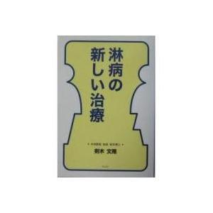 その他 / 淋病の新しい治療/剣木文隆
