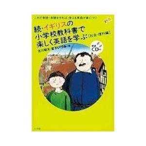 英語 / イギリスの小学校教科書で楽しく英語を学ぶ 続/古川昭夫/宮下いづみ