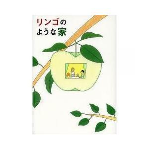 りんごの果実は、何故みずみずしいのか?リンゴの家は、何故住み心地がいいのか?住まいの成熟とは何か?五...