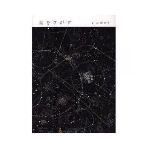 「12星座シリーズ」石井ゆかりの最新刊。夜空に輝く、「自分の星」を見つける。星に願いを、かけたいとき...