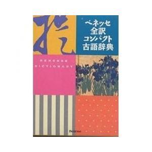 ベネッセ全訳コンパクト古語辞典/中村幸弘