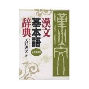 その他 / 漢文基本語辞典/天野成之