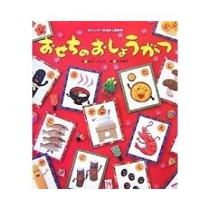 絵本 / おせちのおしょうがつ/ねぎしれいこ/吉田朋子/子供/絵本