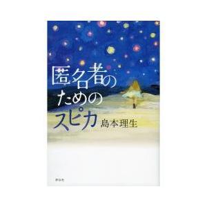 日本の小説 / 匿名者のためのスピカ/島本理生