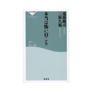 新書・選書 / 本当は怖い肩こり/遠藤健司/三原久範