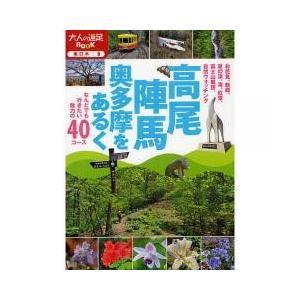 お花見、新緑、夏の涼、滝、紅葉、富士山展望、自然ウォッチング。なんどでも行きたい魅力の40コース。
