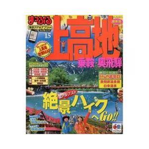 国内旅行 / 上高地 乗鞍・奥飛騨 '15/旅行