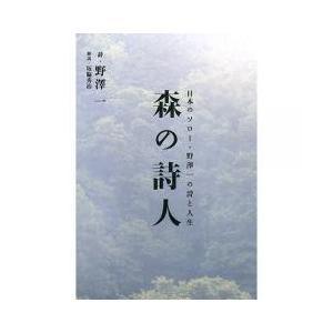 詩歌 / 森の詩人 日本のソロー・野澤一の詩と人生/野澤一/坂脇秀治