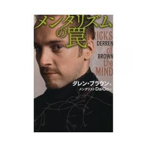 心理学 / メンタリズムの罠/ダレン・ブラウン/DaiGo
