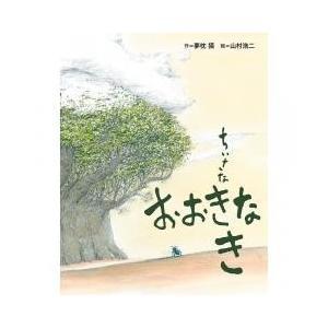 おおきくなるってなんだろう?夢枕獏×山村浩二、異色のコラボ絵本