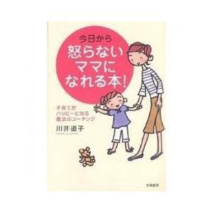 ダダっ子、わがまま、やる気のなさ、子どもの「困った」をすっきり解決する方法。子育てがみるみるラクにな...