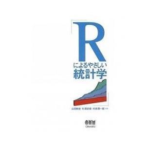 数学 / Rによるやさしい統計学/山田剛史