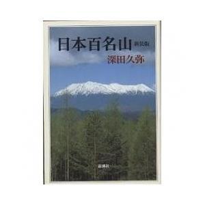 日本百名山 新装版/深田久弥