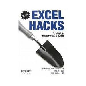 アプリケーション / Excel Hacks プロが教える究極のテクニック140選/DavidHaw...