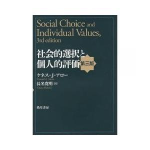 社会的選択理論を創設したアローの類まれなる業績の最新版。