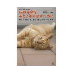 ペット / 猫の寿命をあと2年のばすために 獣医師が教える、愛猫と長く一緒にいる方法 QUALITY...