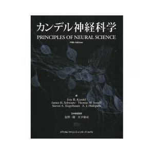 カンデル神経科学/エリックR.カンデル/金澤一郎/宮下保司