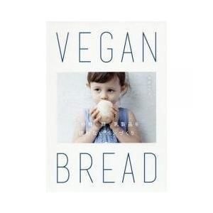 クッキング・レシピ / VEGAN BREAD 白砂糖・卵・乳製品を使わないパンづくり/朝倉みちよ/...