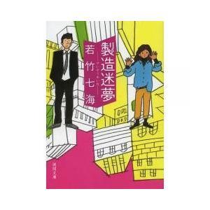 渋谷猿楽町署内で奇妙な事件が発生。クスリで保護された12歳の少女が、同時刻に逮捕されてきた万引き主婦...