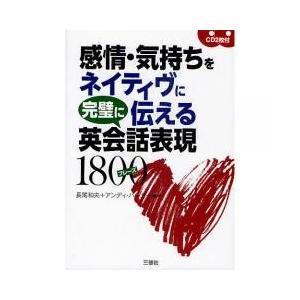 感情・気持ちをネイティヴに完璧に伝える英会話表現1800フレーズ/長尾和夫/アンディ・バーガー
