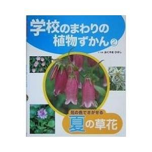 学習 / 学校のまわりの植物ずかん 2/おくやまひさし