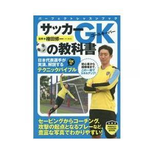 セービングからコーチング、攻撃の起点となるプレーなど、豊富な写真でわかりやすい日本代表選手が実演、解...