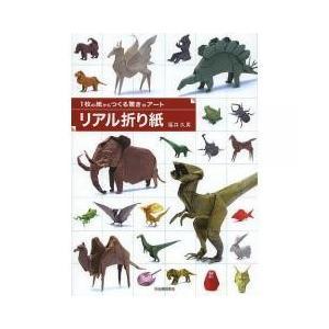 「リアル折り紙」は、動物、恐竜、昆虫などを題材にして、本物の姿になるべく近づけるように折る創作折り紙...