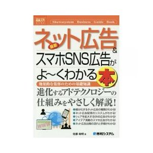 最新ネット広告&スマホSNS広告がよ〜くわかる本 効果的な集客のための基礎知識/佐藤和明