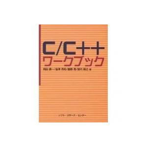 プログラミング / C/C++ワークブック/岡田謙一
