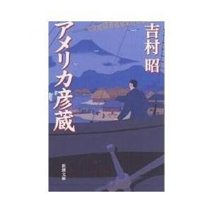 嘉永三年、十三歳の彦太郎(のちの彦蔵)は船乗りとして初航海で破船漂流する。アメリカ船に救助された彦蔵...
