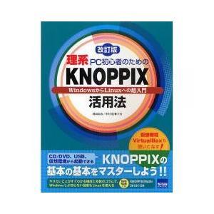 理系PC初心者のためのKNOPPIX活用法 WindowsからLinuxへの超入門/岡田長治/中村睦