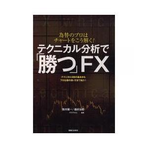 テクニカル分析で「勝つ」FX 為替のプロはチャートをこう解く テクニカル分析の基本からプロ仕様の使い...
